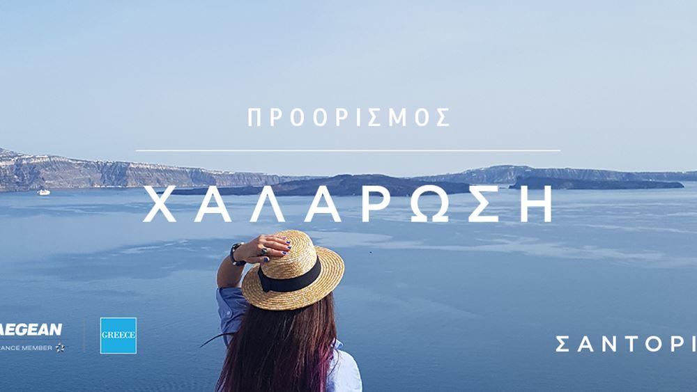 Greece - Morethanadestination: Η επιτυχημένη κοινή καμπάνια ΕΟΤ- AEGEAN και οι στόχοι για το 2021