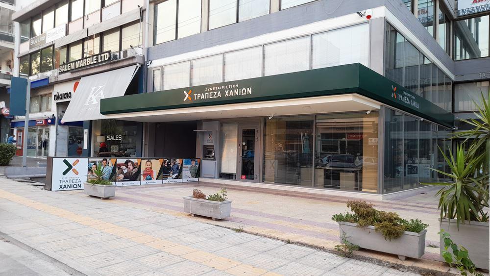 Συνεταιριστική Τράπεζα Χανίων: Έναρξη λειτουργίας νέου καταστήματος στη Γλυφάδα