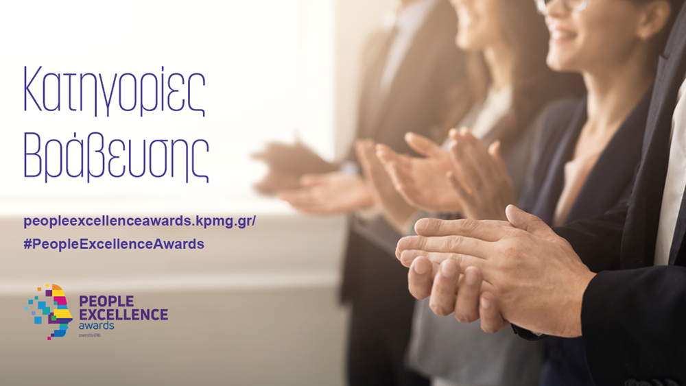 Τα People Excellence Awards της KPMG αναδεικνύουν τις πλέον σύγχρονες τάσεις  στην ελληνική αγορά