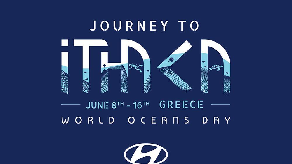 Η Hyundai, η Ιθάκη και η Παγκόσμια Ημέρα Ωκεανών