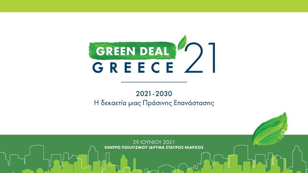 Το Τεχνικό Επιμελητήριο Ελλάδας διοργανώνει το 1ο Συνέδριο «Green Deal Greece 2021»