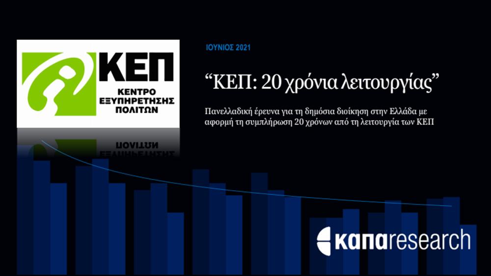 Κάπα Research: Η δημόσια διοίκηση στην Ελλάδα με αφορμή τη συμπλήρωση 20 χρόνων από τη λειτουργία των ΚΕΠ