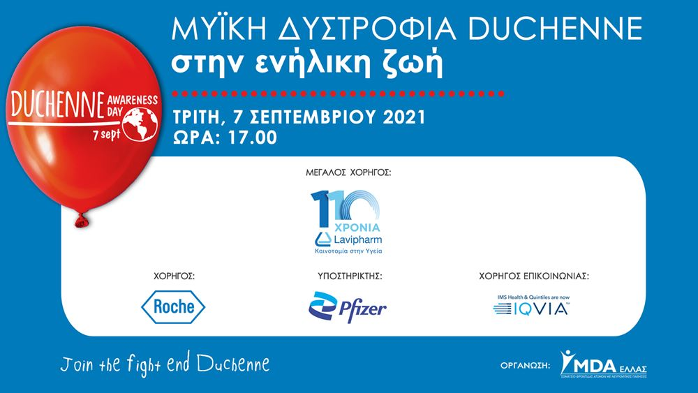 Lavipharm: Μεγάλος χορηγός στην πρωτοβουλία ευαισθητοποίησης για τη Μυϊκή Δυστροφία Duchenne