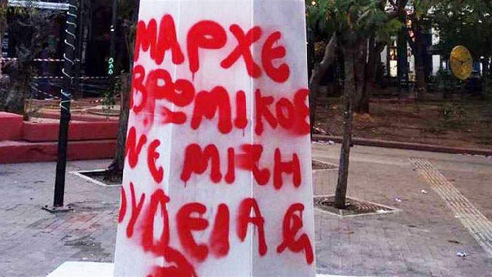 Εξάρχεια: Βανδαλισμός στην πλατεία λίγες ώρες αφού καθαρίστηκε