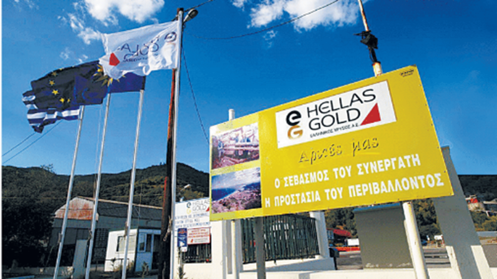 "Eldorado Gold: Αντίστροφη μέτρηση για το ""restart"" στις Σκουριές"