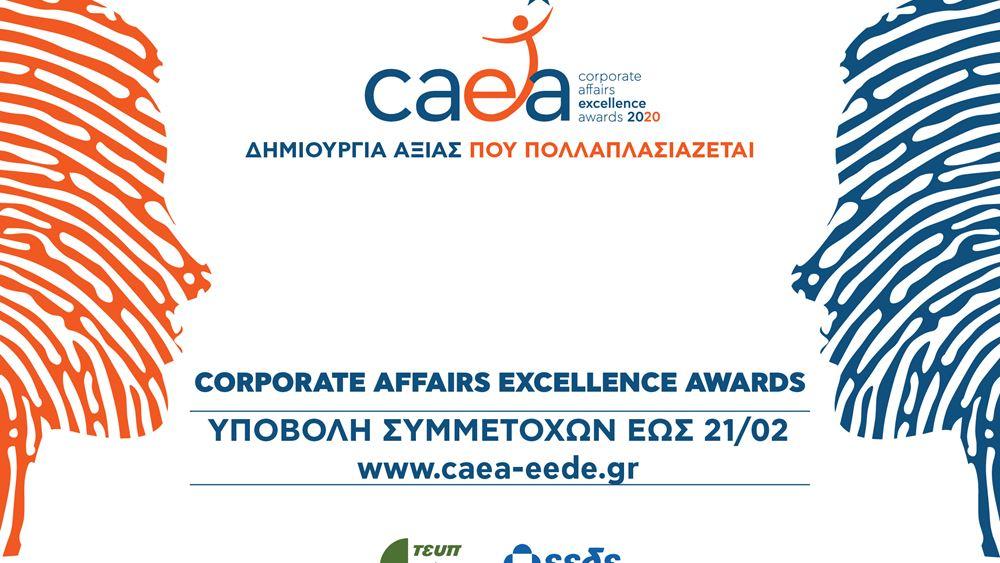 """Στις 14 Ιανουαρίου ξεκινά η υποβολή συμμετοχών για τα """"Corporate Affairs Excellence Awards 2020"""""""