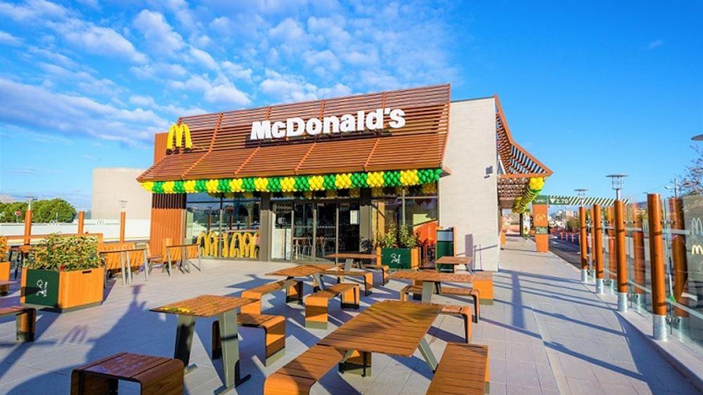 Αυξήθηκαν τα κέρδη της McDonalds στο τρίμηνο
