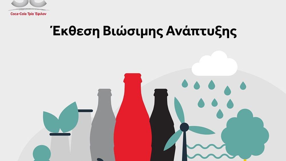 Coca-Cola Τρία Έψιλον_Έκθεση Βιώσιμης Ανάπτυξης 2019