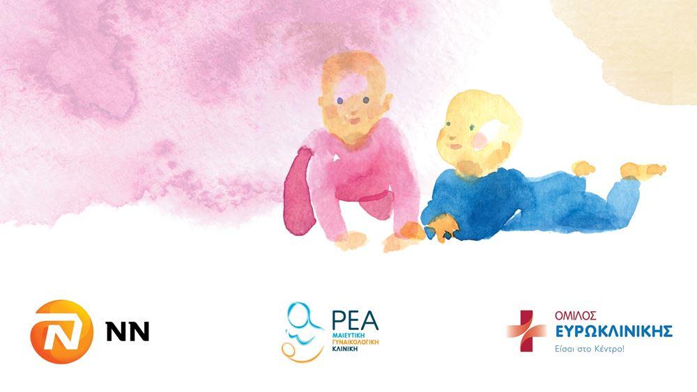 Συνεργασία NN Hellas, Κλινική ΡΕΑ & Ευρωκλινική Παίδων