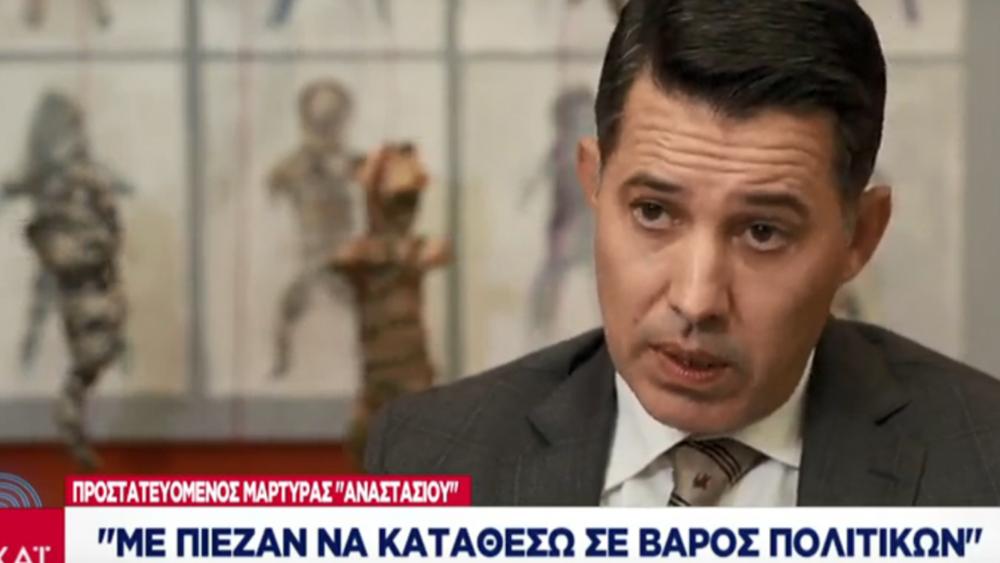 Μανιαδάκης (μάρτυρας Novartis): Δέχτηκα πιέσεις να ενοχοποιήσω πολιτικά πρόσωπα