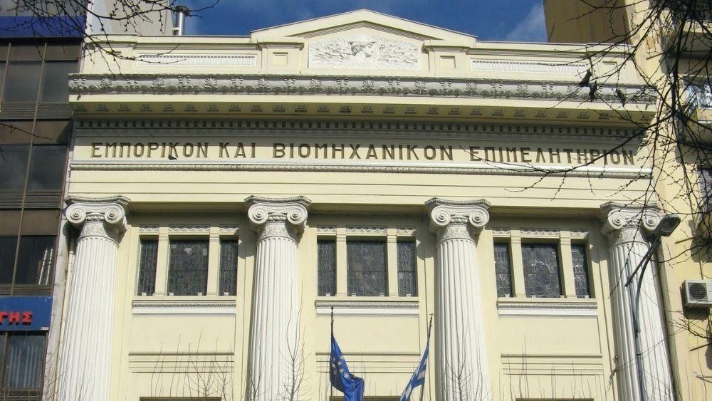 ΕΒΕΘ: Να αποζημιωθούν οι εταιρείες που πλήττονται από το κλείσιμο του τελωνείου Κρυσταλλοπηγής
