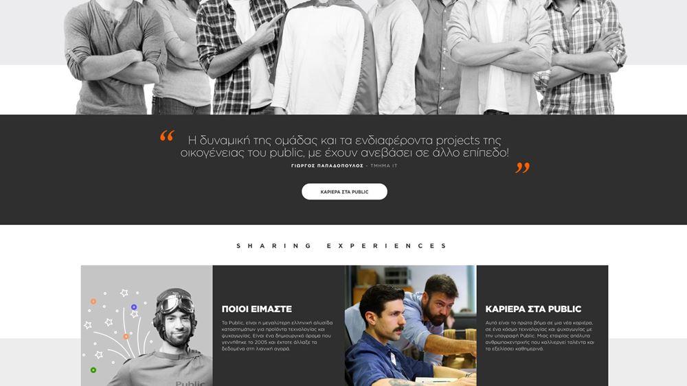 Public: Νέα εταιρική ιστοσελίδα Corporate.public.gr