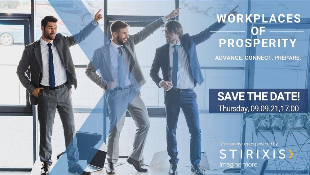 """Σειρά πρωτοποριακών events με τίτλο """"Workplaces of Prosperity"""" από την STIRIXIS Group"""