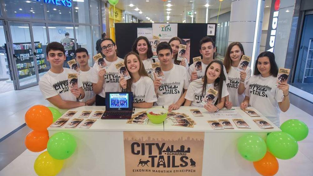 """Το Σωματείο Επιχειρηματικότητας Νέων παρουσιάζει τις μαθητικές """"επιχειρήσεις"""" του 2019"""