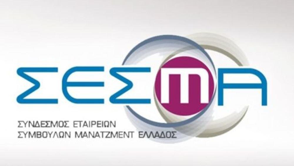 ΣΕΣΜΑ: Αισιόδοξα τα διευθυντικά στελέχη των ελληνικών επιχειρήσεων για την οικονομία το επόμενο έτος