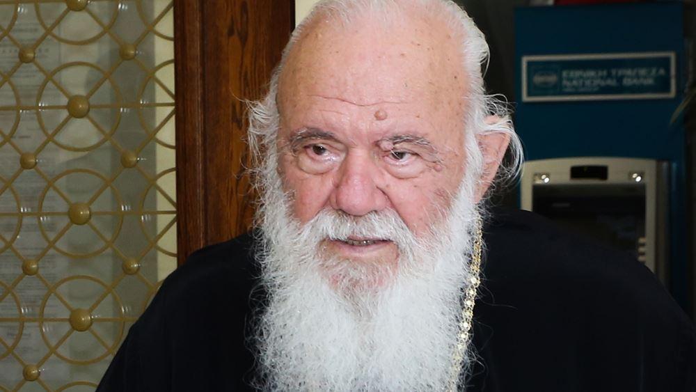"""Μήνυμα Ιερώνυμου στους αρνητές κληρικούς: """"Όποιος διαφωνεί με τη γραμμή της Εκκλησίας να αποσυρθεί στο σπίτι του"""""""