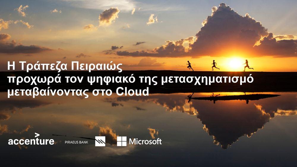 Τράπεζα Πειραιώς: Προχωρά τον ψηφιακό της μετασχηματισμό σε συνεργασία με την Accenture και τη Microsoft