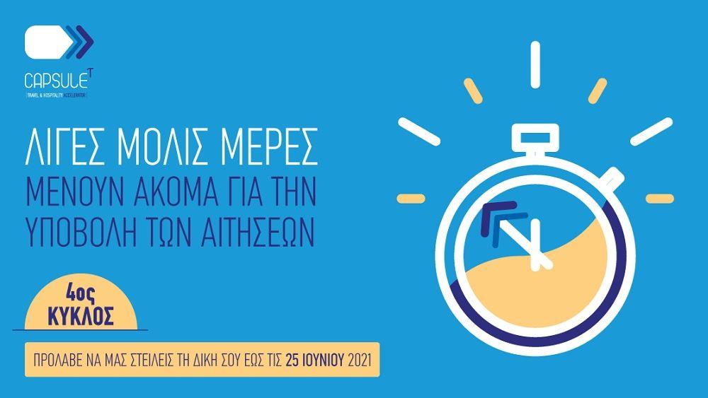 ΞΕΕ: Λήγει 25 Ιουνίου η υποβολή αιτήσεων για τον 4ο κύκλο του CapsuleT