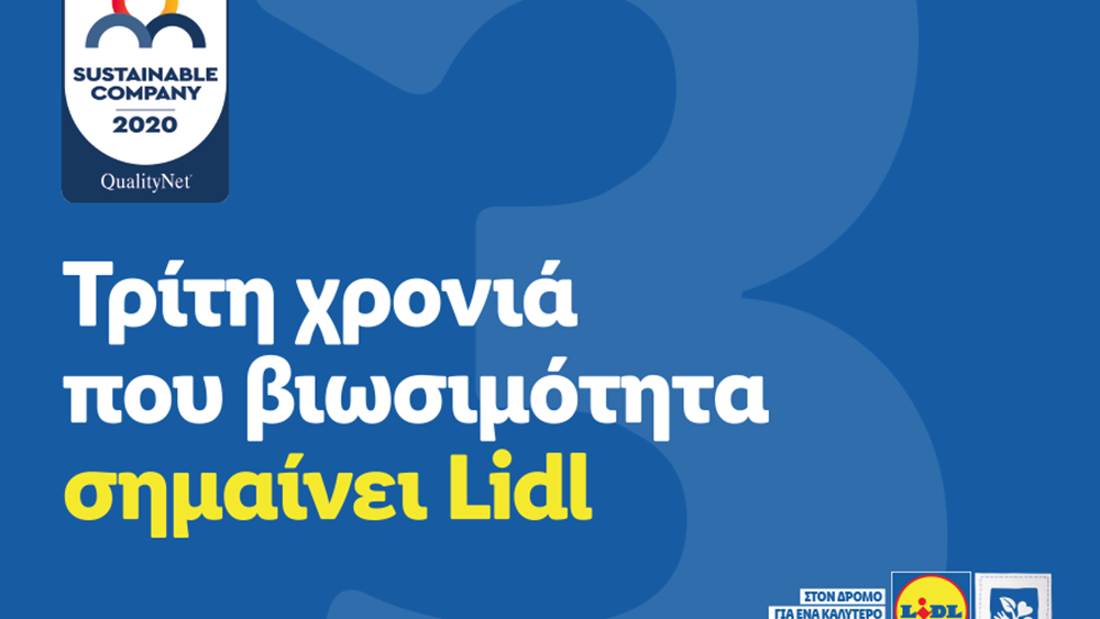"""H Lidl Ελλάς στις """"The Most Sustainable Companies In Greece"""" για 3η συνεχή φορά"""