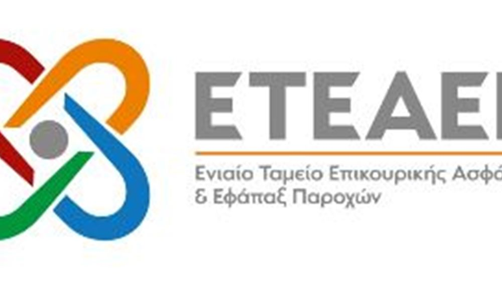 Υπεγράφη το πρώτο Πρωτόκολλο Συνεργασίας μεταξύ του ΕΚΔΔΑ και του ΕΤΕΑΕΠ