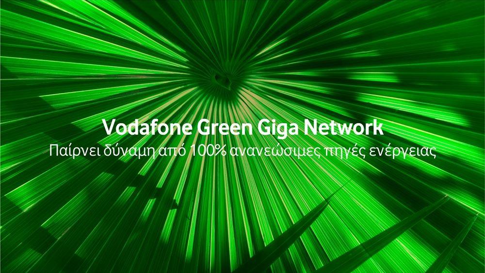 """Vodafone Green Giga Network: Το """"πράσινο δίκτυο"""" που συνδέει τους ανθρώπους και προστατεύει το περιβάλλον"""