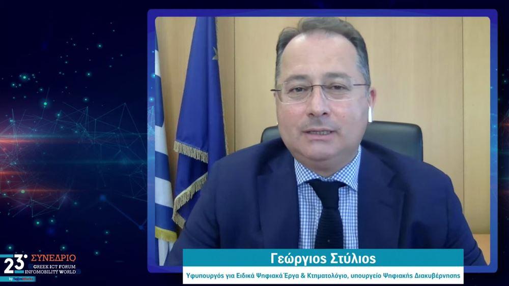 Γ. Στύλιος: Άμεση προκήρυξη δύο μεγάλων έργων για την πλήρη ψηφιοποίηση των Υποθηκοφυλακείων της χώρας