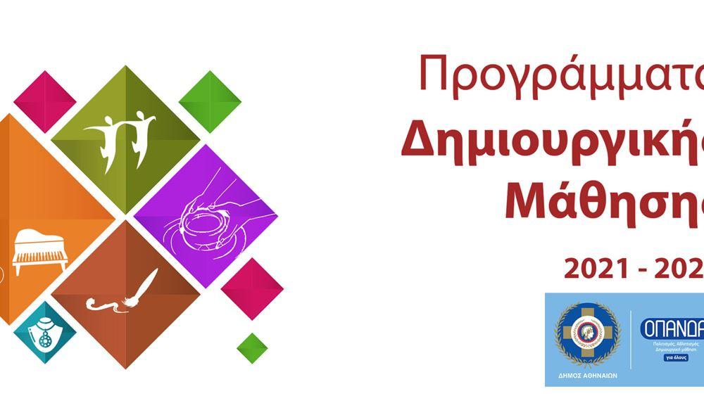 Δήμος Αθηναίων: Ανοίγουν οι εγγραφές για 19 Δημιουργικές Δραστηριότητες  σε 11 Κέντρα Δημιουργικής Μάθησης του ΟΠΑΝΔΑ