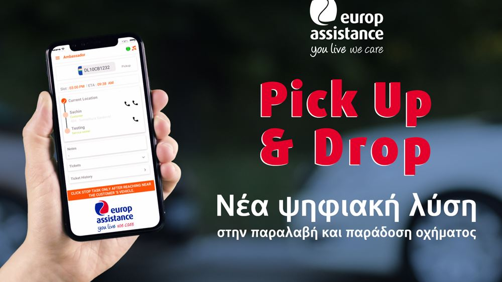"Europ Assistance Greece: Η καινοτόμος υπηρεσία ""Pick up & Drop"" διαθέσιμη στην ελληνική αγορά!"