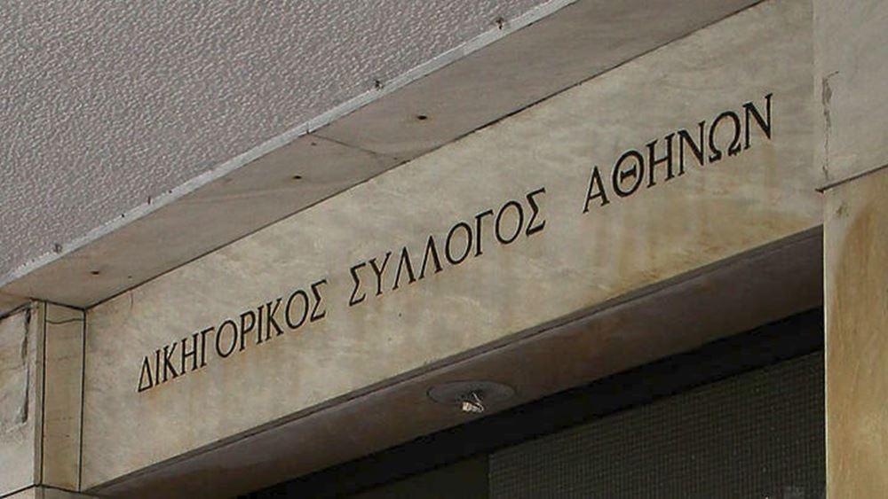 Δικηγορικοί Σύλλογοι Ελλάδας: Να υπάρξει συγκεκριμένο χρονοδιάγραμμα για το ζήτημα της κοινωφελούς εργασίας