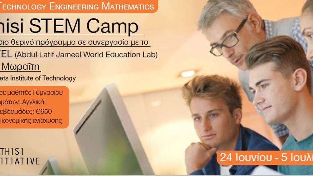 Για πρώτη φορά στην Ελλάδα πρωτότυπο πρόγραμμα STEM για μαθητές Γυμνασίου