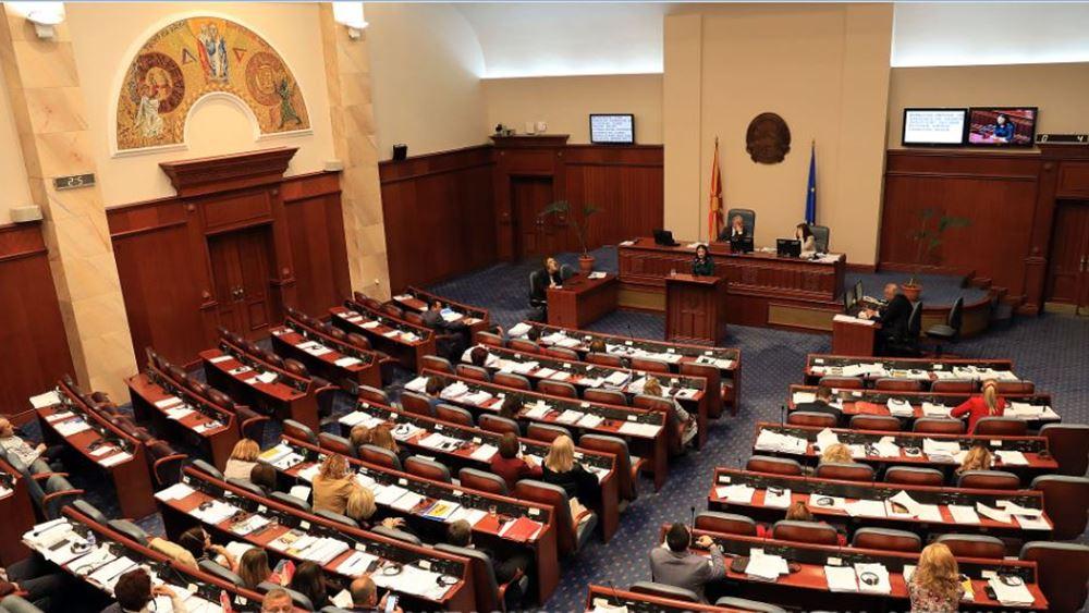 πΓΔΜ: Αύριο η συζήτηση για την αναθεώρηση του Συντάγματος