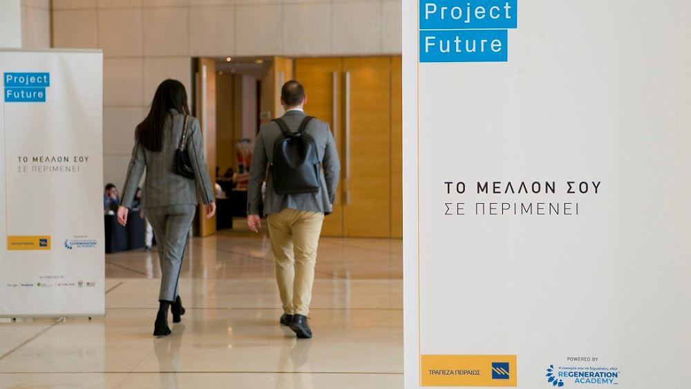 Πενήντα μεγάλες επιχειρήσεις στο 1o Career Day του Project Future της Τράπεζας Πειραιώς