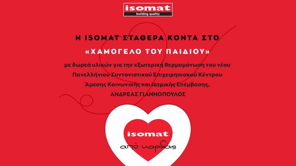 "ISOMAT: Δωρεά στο ""Χαμόγελο του Παιδιού"""