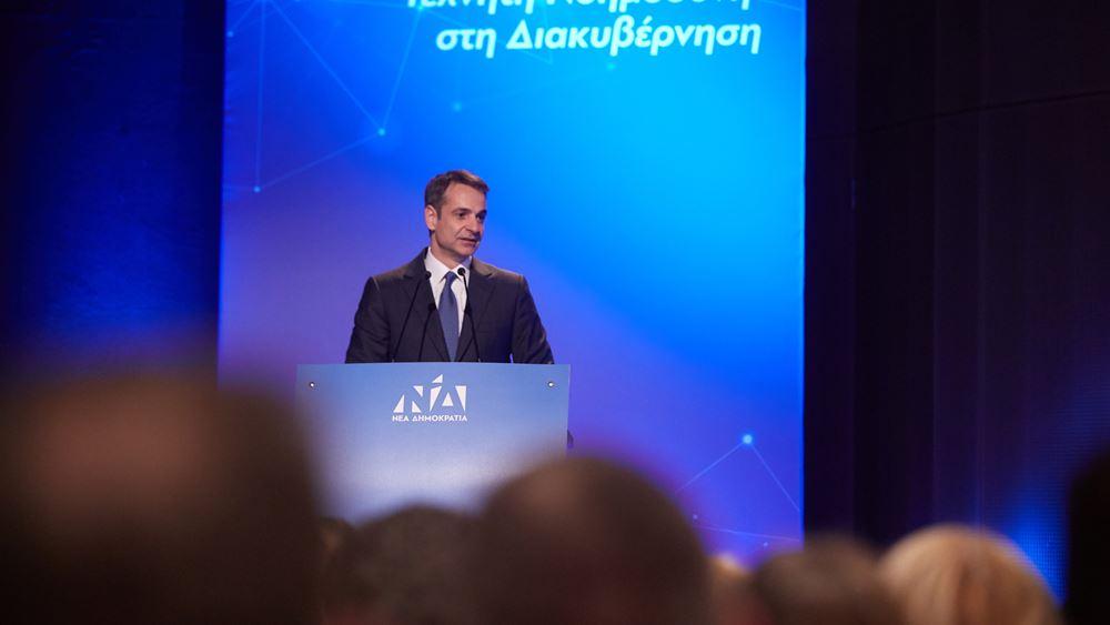 Κ. Μητσοτάκης: Η κυβέρνηση της ΝΔ θα υλοποιήσει οριζόντια μία τολμηρή ψηφιακή πολιτική