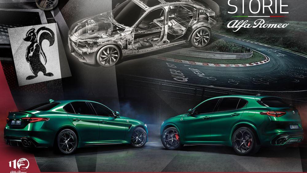 Alfa Romeo: H Giulia και η Stelvio εκφράζουν 110 χρόνια υπεροχής