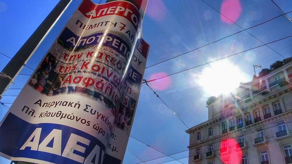 """ΑΔΕΔΥ: Στάση εργασίας στις 8 Μαρτίου """"ενάντια στην καταπίεση και την εκμετάλλευση των γυναικών"""""""