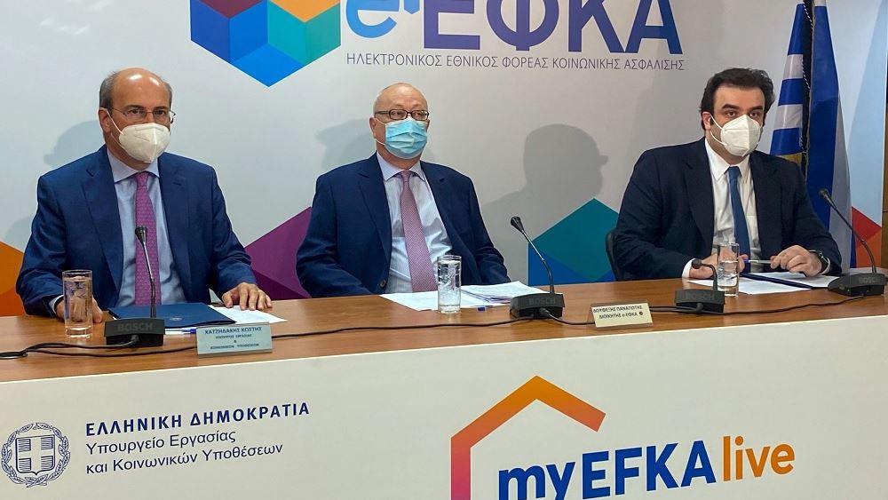 Ξεκινά η λειτουργία της υπηρεσίας myEFKAlive