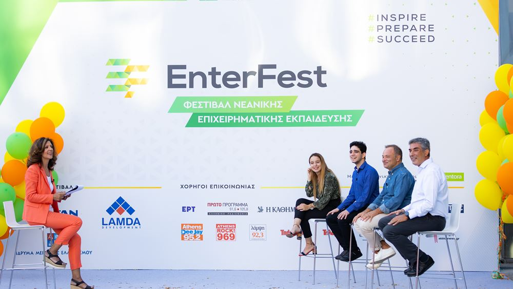 JA Greece: Το ΕnterFest ξεκίνησε και παρουσιάζει την αξία της επιχειρηματικής εκπαίδευσης στα σχολεία