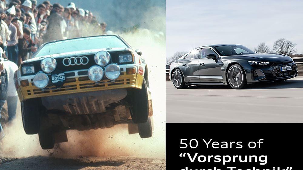 "Audi: Επέτειος 50 χρόνων για το σλόγκαν ""Vorsprung durch Technik"""