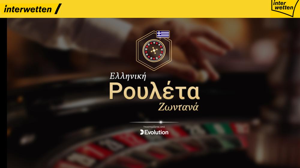 Ελληνικό τραπέζι Ρουλέτας και δυνατές προσθήκες στο Καζίνο της Interwetten!
