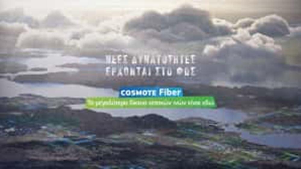 My COSMOTE App: Νέα δυνατότητα άμεσης φραγής πενταψήφιων αριθμών υψηλής χρέωσης