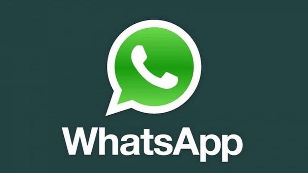 Πρέπει ή όχι να σταματήσετε να χρησιμοποιείτε το WhatsApp;