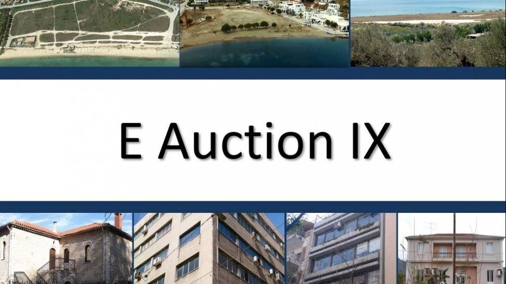 ΤΑΙΠΕΔ: Ανάδειξη πλειοδοτών για τέσσερα ακίνητατων ηλεκτρονικών διαγωνισμών e-Auction IX