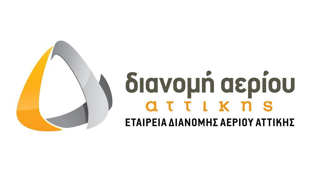 ΕΔΑ Αττικής: Δημοπράτηση δύο νέων έργων για την επέκταση του δικτύου διανομής φυσικού αερίου
