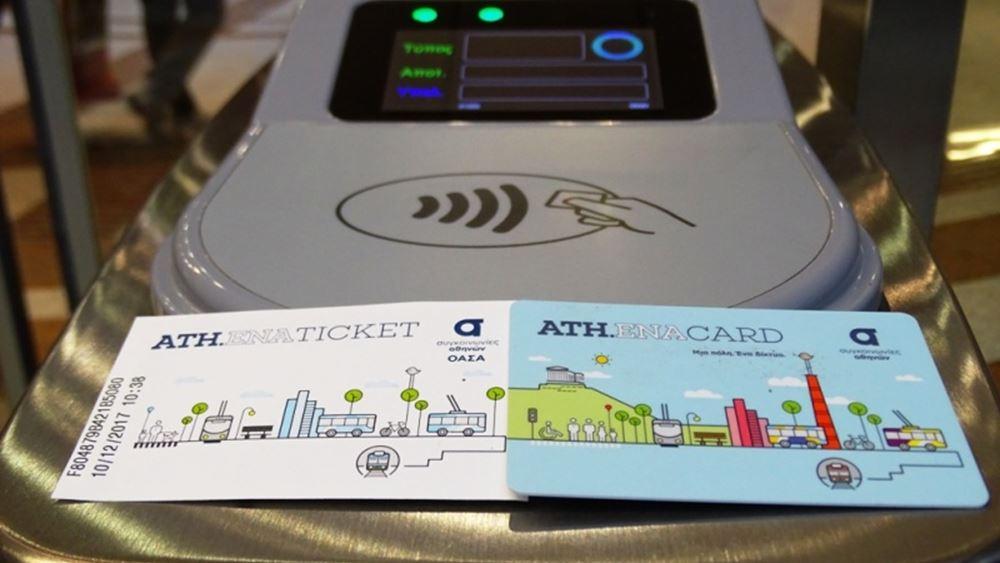 ΟΑΣΑ: Αποζημιώσεις για κατόχους προσωποποιημένων καρτών ATH. ENA Card