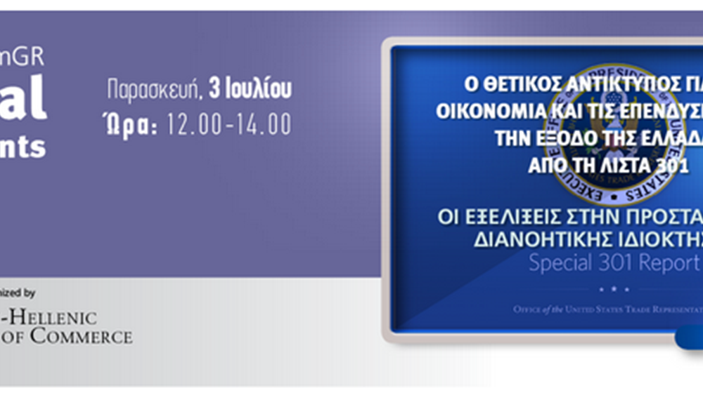 Ελληνοαμερικανικό Επιμελητήριο: Ψηφιακή συζήτηση για τη σημασία της εξόδου της Ελλάδας από τη Λίστα 301