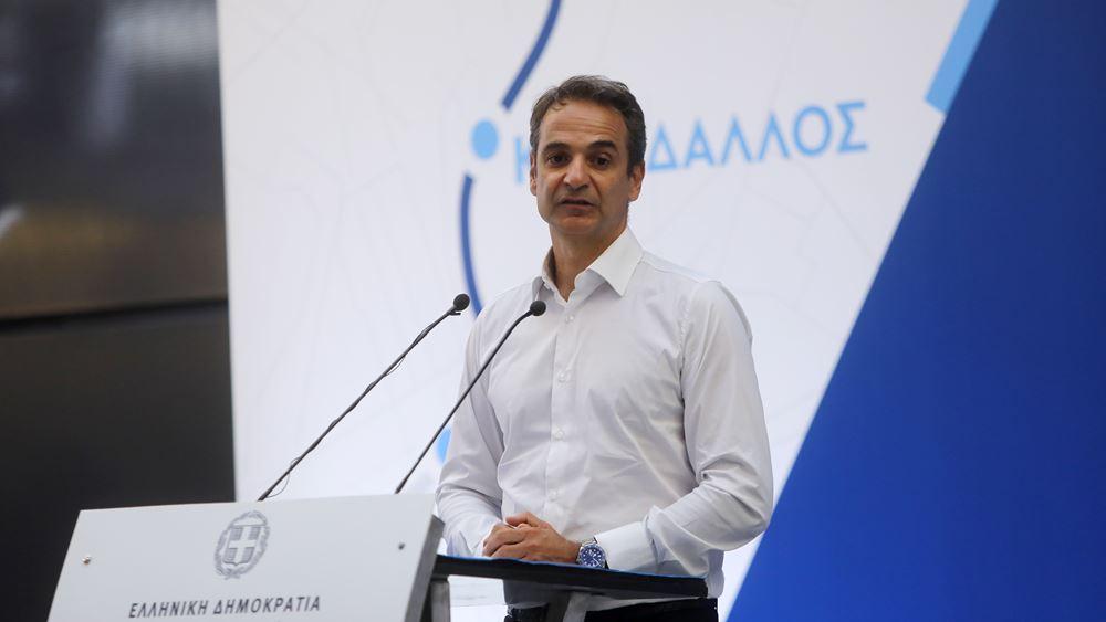 Μητσοτάκης: Στην ανάπτυξη, όπως τη χαράσσει αυτή η κυβέρνηση, θέση πρέπει να έχουν όλοι οι πολίτες