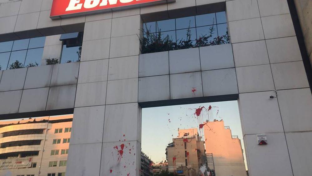 """Επίθεση στα γραφεία της εφημερίδας """"Έθνος"""""""