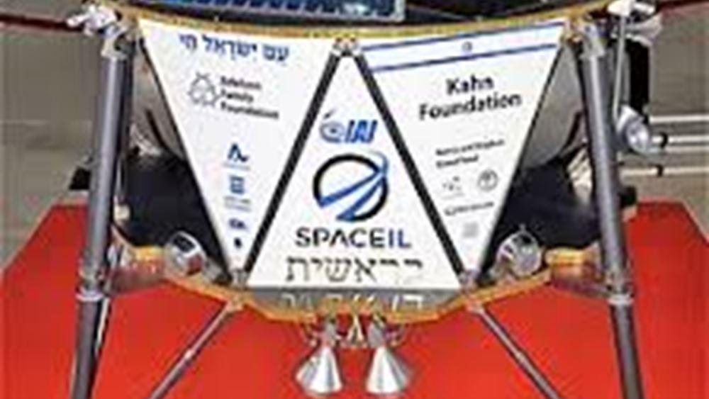Γιατί η πρώτη ισραηλινή αποστολή στο φεγγάρι δεν ήταν αποτυχία