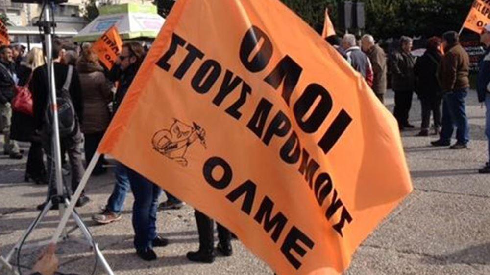 Συγκέντρωση διαμαρτυρίας εκπαιδευτικών αύριο, Τρίτη, στο κέντρο της Αθήνας